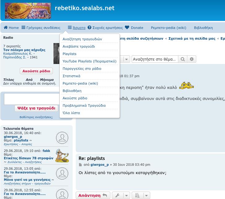 Αποτέλεσμα εικόνας για rebetiko sealabs\